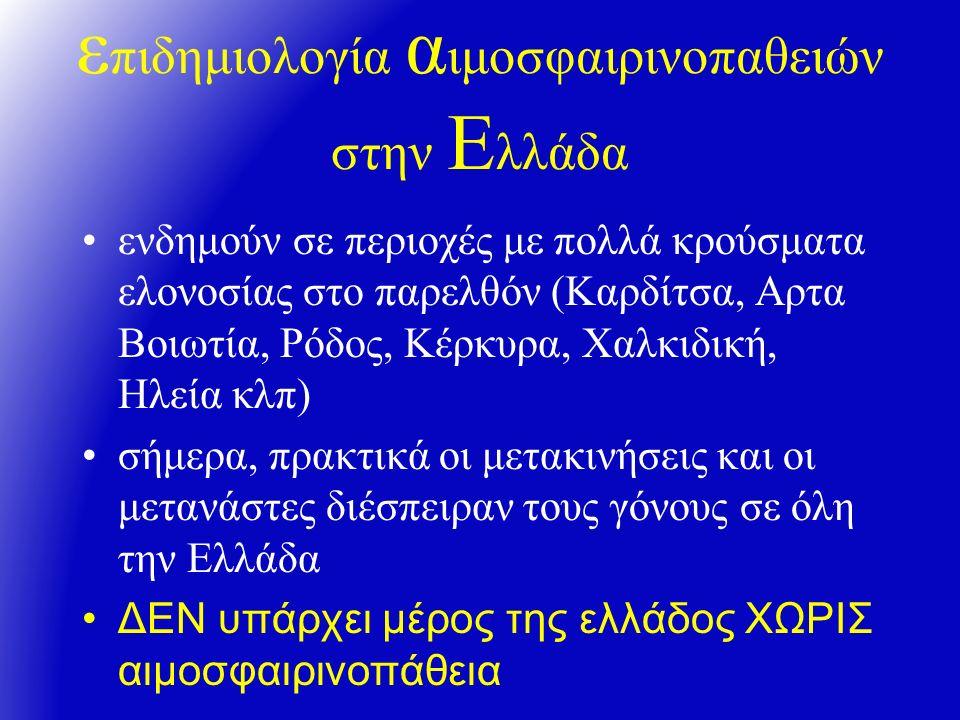 ε πιδημιολογία α ιμοσφαιρινοπαθειών στην Ε λλάδα ενδημούν σε περιοχές με πολλά κρούσματα ελονοσίας στο παρελθόν (Καρδίτσα, Αρτα Βοιωτία, Ρόδος, Κέρκυρα, Χαλκιδική, Ηλεία κλπ) σήμερα, πρακτικά οι μετακινήσεις και οι μετανάστες διέσπειραν τους γόνους σε όλη την Ελλάδα ΔΕΝ υπάρχει μέρος της ελλάδος ΧΩΡΙΣ αιμοσφαιρινοπάθεια
