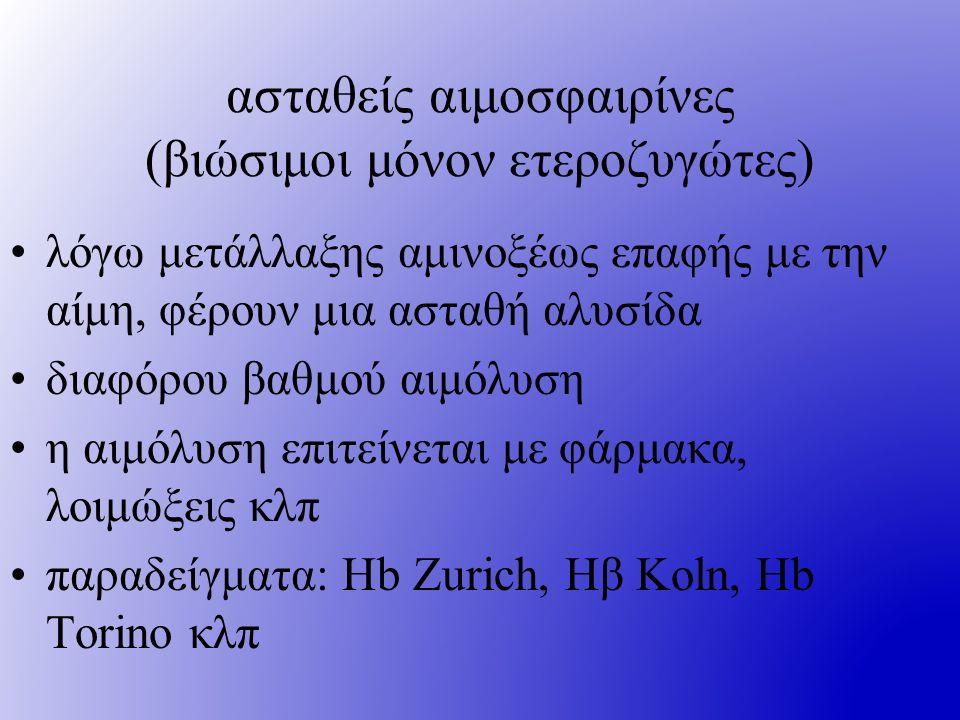 ασταθείς αιμοσφαιρίνες (βιώσιμοι μόνον ετεροζυγώτες) λόγω μετάλλαξης αμινοξέως επαφής με την αίμη, φέρουν μια ασταθή αλυσίδα διαφόρου βαθμού αιμόλυση η αιμόλυση επιτείνεται με φάρμακα, λοιμώξεις κλπ παραδείγματα: Ηb Ζurich, Ηβ Κοln, Ηb Torino κλπ