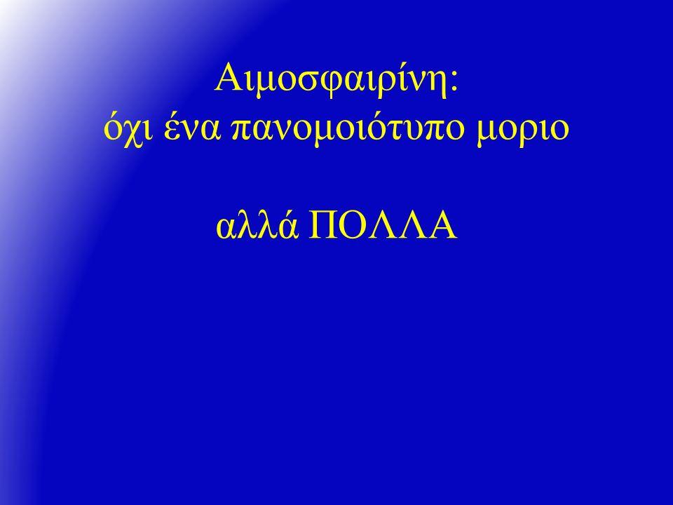 στην Ελλάδα (και Κύπρο) έχει επιτύχει σχεδόν πλήρως νέοι ομοζυγώτες-πάσχοντες, δεν γεννιούνται πλέον με εξαίρεση άτομα ομάδων εκτός ελέγχου (νομάδες τσιγγάνοι, αδήλωτοι μετανάστες κλπ)  IΣΩΣ το τελευταίο να αποτελέσει ΠΡΟΒΛΗΜΑ στο εγγύς μέλλον