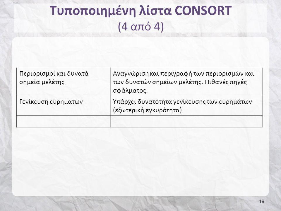 Τυποποιημένη λίστα CONSORT (4 από 4) 19 Περιορισμοί και δυνατά σημεία μελέτης Αναγνώριση και περιγραφή των περιορισμών και των δυνατών σημείων μελέτης.