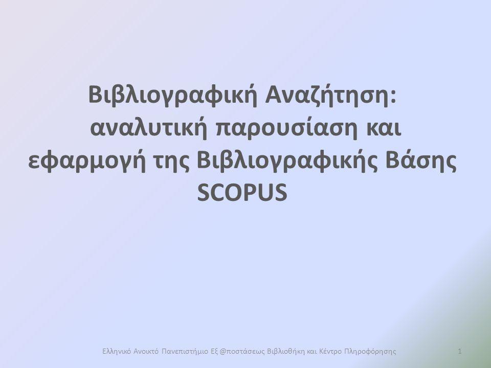 Βιβλιογραφική Αναζήτηση: αναλυτική παρουσίαση και εφαρμογή της Βιβλιογραφικής Βάσης SCOPUS Ελληνικό Ανοικτό Πανεπιστήμιο Εξ @ποστάσεως Βιβλιοθήκη και Κέντρο Πληροφόρησης1