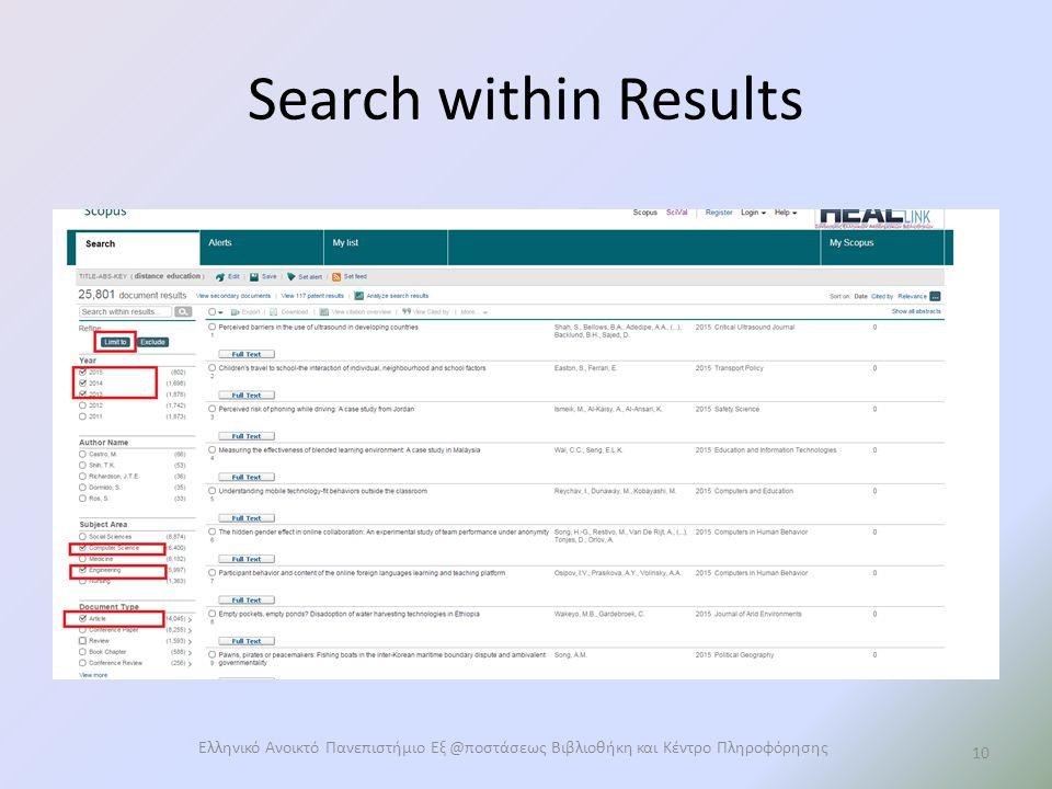 Search within Results Ελληνικό Ανοικτό Πανεπιστήμιο Εξ @ποστάσεως Βιβλιοθήκη και Κέντρο Πληροφόρησης 10