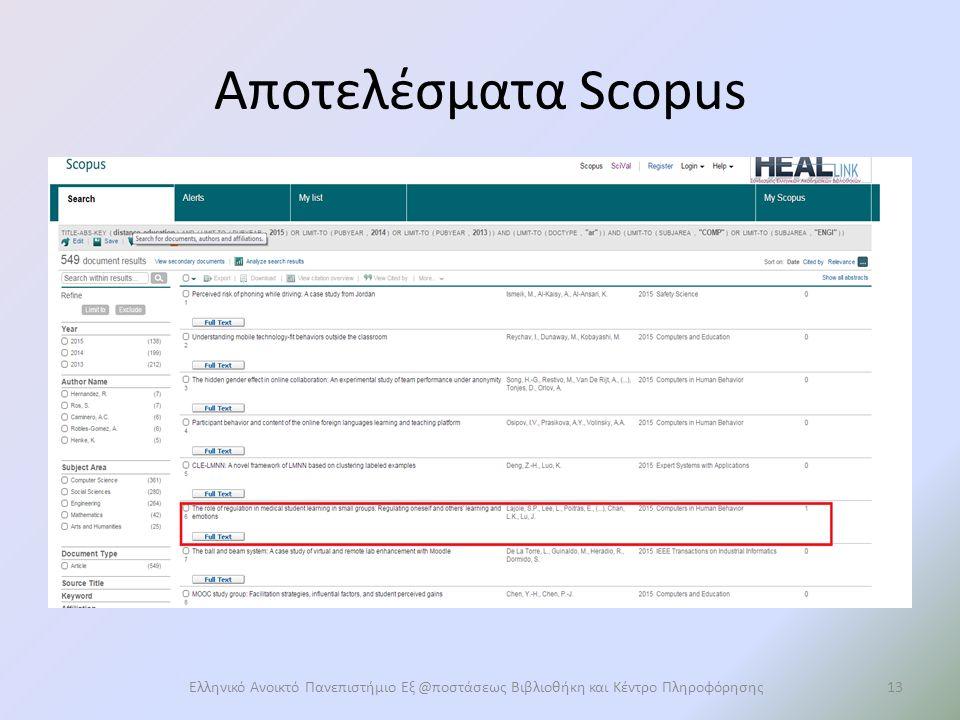 Αποτελέσματα Scopus Ελληνικό Ανοικτό Πανεπιστήμιο Εξ @ποστάσεως Βιβλιοθήκη και Κέντρο Πληροφόρησης13