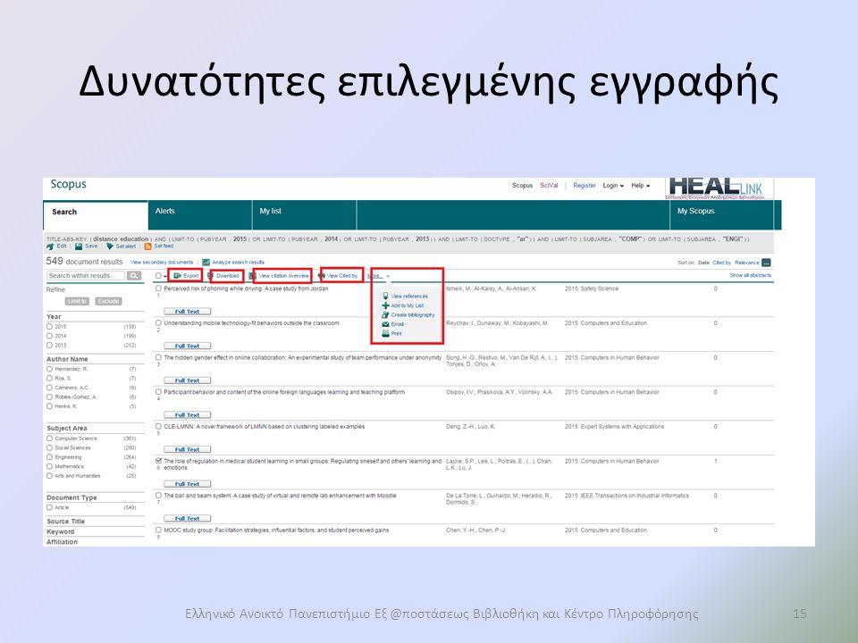 Δυνατότητες επιλεγμένης εγγραφής Ελληνικό Ανοικτό Πανεπιστήμιο Εξ @ποστάσεως Βιβλιοθήκη και Κέντρο Πληροφόρησης15