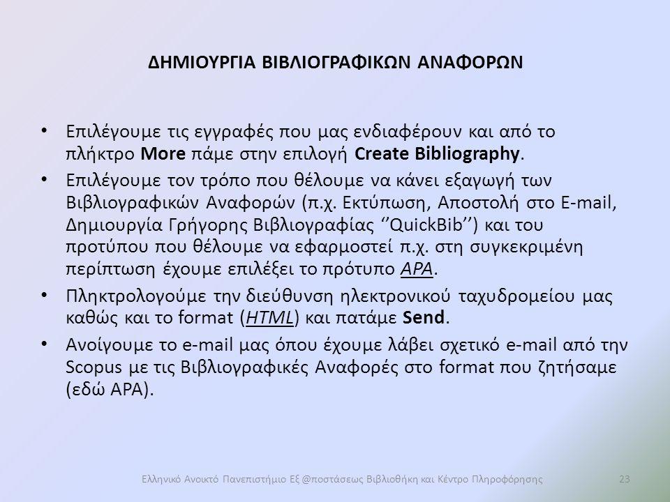 ΔΗΜΙΟΥΡΓΙΑ ΒΙΒΛΙΟΓΡΑΦΙΚΩΝ ΑΝΑΦΟΡΩΝ Επιλέγουμε τις εγγραφές που μας ενδιαφέρουν και από το πλήκτρο More πάμε στην επιλογή Create Bibliography.