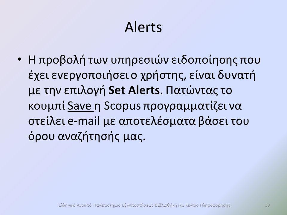 Alerts H προβολή των υπηρεσιών ειδοποίησης που έχει ενεργοποιήσει ο χρήστης, είναι δυνατή με την επιλογή Set Alerts.