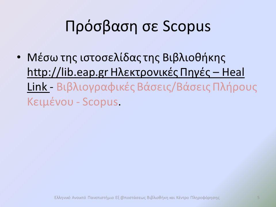 Create Bibliography Ελληνικό Ανοικτό Πανεπιστήμιο Εξ @ποστάσεως Βιβλιοθήκη και Κέντρο Πληροφόρησης26