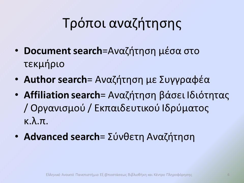 Τρόποι αναζήτησης Document search=Αναζήτηση μέσα στο τεκμήριο Author search= Αναζήτηση με Συγγραφέα Affiliation search= Αναζήτηση βάσει Ιδιότητας / Οργανισμού / Εκπαιδευτικού Ιδρύματος κ.λ.π.