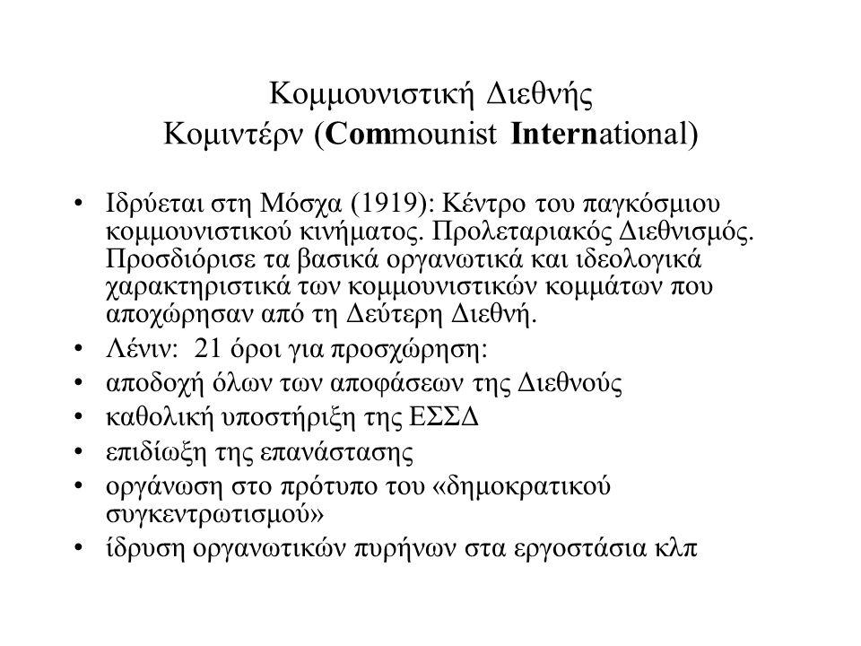 Κομμουνιστική Διεθνής Κομιντέρν (Commounist International) Ιδρύεται στη Μόσχα (1919): Κέντρο του παγκόσμιου κομμουνιστικού κινήματος.