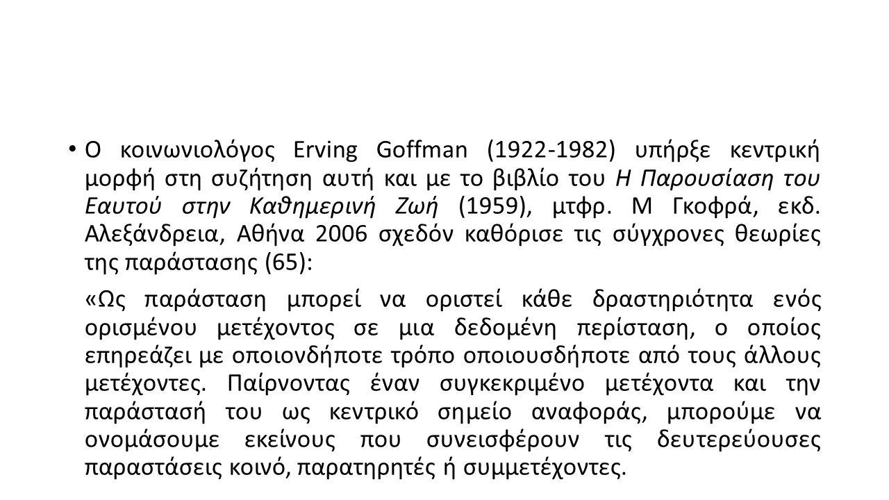 Ο κοινωνιολόγος Erving Goffman (1922-1982) υπήρξε κεντρική μορφή στη συζήτηση αυτή και με το βιβλίο του Η Παρουσίαση του Εαυτού στην Καθημερινή Ζωή (1