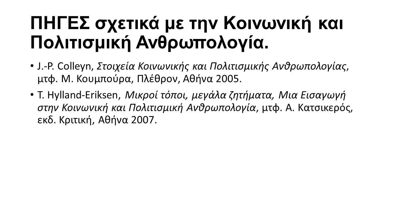 ΠΗΓΕΣ σχετικά με την Κοινωνική και Πολιτισμική Ανθρωπολογία. J.-P. Colleyn, Στοιχεία Κοινωνικής και Πολιτισμικής Ανθρωπολογίας, μτφ. Μ. Κουμπούρα, Πλέ