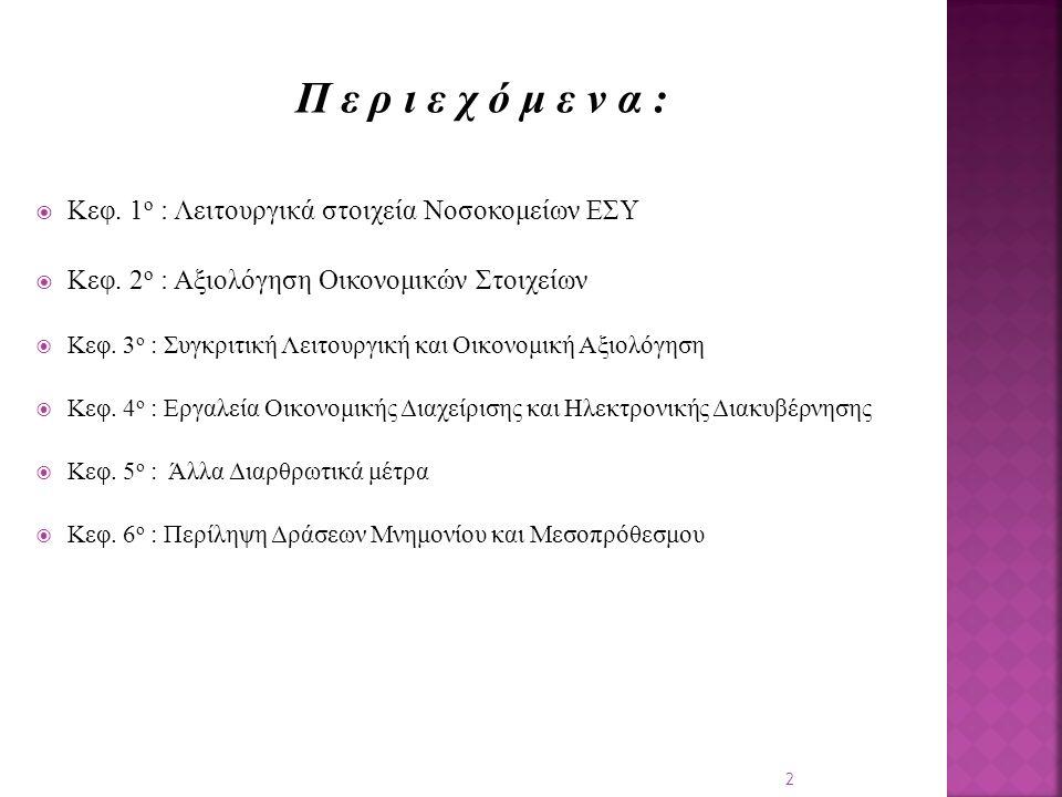 Π ε ρ ι ε χ ό μ ε ν α :  Κεφ. 1 ο : Λειτουργικά στοιχεία Νοσοκομείων ΕΣΥ  Κεφ.