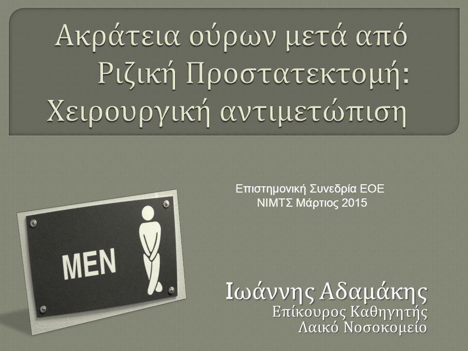 I ωάννης Αδαμάκης Επίκουρος Καθηγητής Λαικό Νοσοκομείο Επιστημονική Συνεδρία ΕΟΕ ΝΙΜΤΣ Μάρτιος 2015