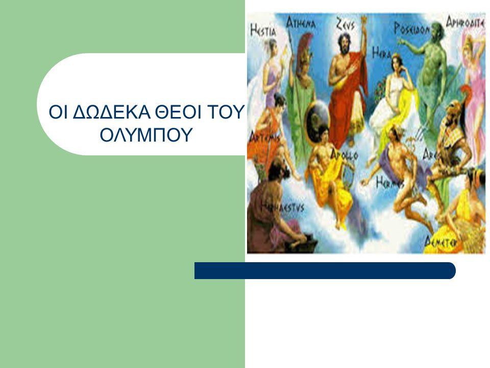 Ή Αθηνά ήταν κόρη του Δία και της Μήτιδας.Πριν καν ακόμα γεννηθεί ο Διας κατάπιε την Μήτιδα διοτι έμαθε απο κάποιον χρησμό πως το επόμενο παιδί του θα του έπερνε τον θρόνο.Η Αθηνά ομως γεννήθηκε απο το κεφάλι του Δία πάνοπλη.Η Αθηνά ήταν η θεά της σοφίας και της γνώσης.Συμβολα της ήταν η κουκουβάγια,η περικεφαλαία και η Ελιά.Ηταν προστάτιδα της Αθήνας στην οποία έδωσε και το όνομα της.