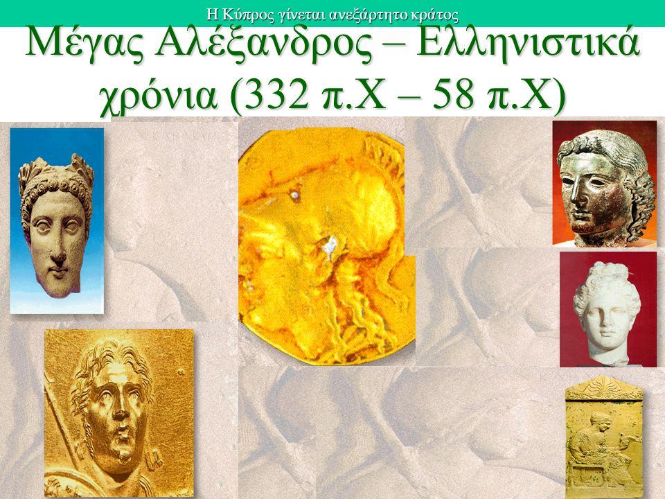 Η Κύπρος γίνεται ανεξάρτητο κράτος Μέγας Αλέξανδρος – Ελληνιστικά χρόνια (332 π.Χ – 58 π.Χ)