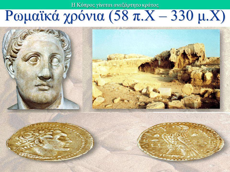 Η Κύπρος γίνεται ανεξάρτητο κράτος Ρωμαϊκά χρόνια (58 π.Χ – 330 μ.Χ)