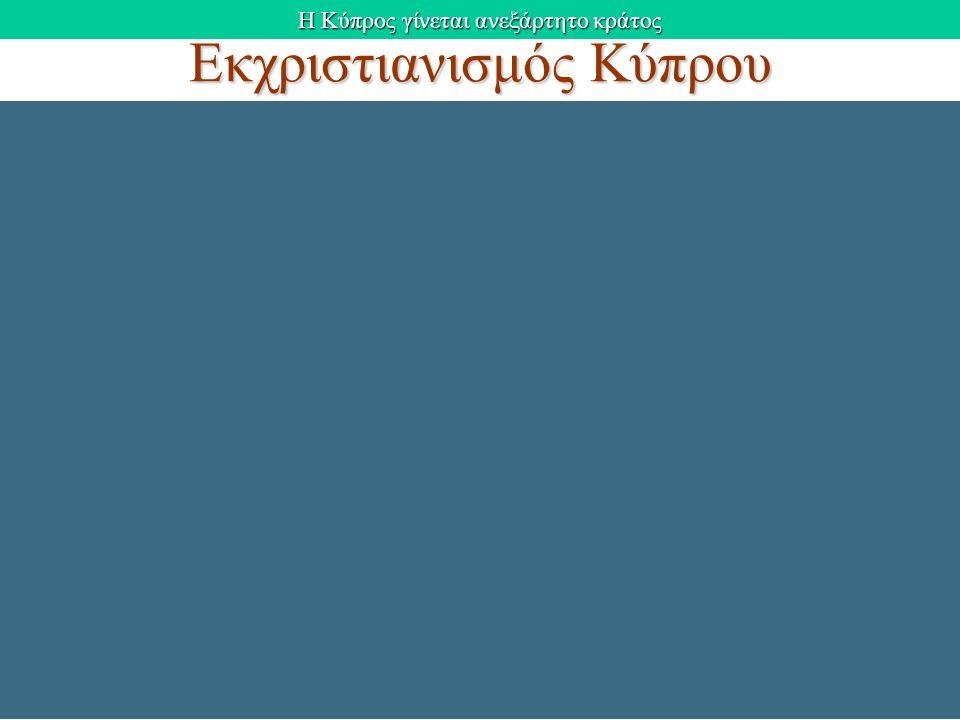 Η Κύπρος γίνεται ανεξάρτητο κράτος Εκχριστιανισμός Κύπρου