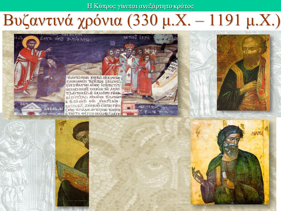 Η Κύπρος γίνεται ανεξάρτητο κράτος Βυζαντινά χρόνια (330 μ.Χ. – 1191 μ.Χ.)
