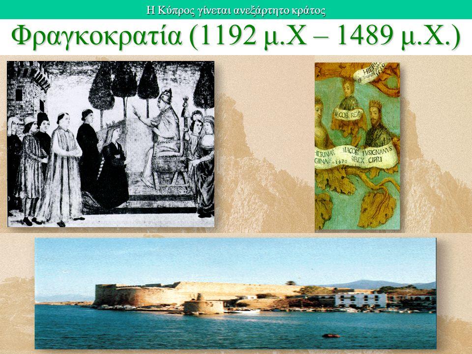 Η Κύπρος γίνεται ανεξάρτητο κράτος Φραγκοκρατία (1192 μ.Χ – 1489 μ.Χ.)