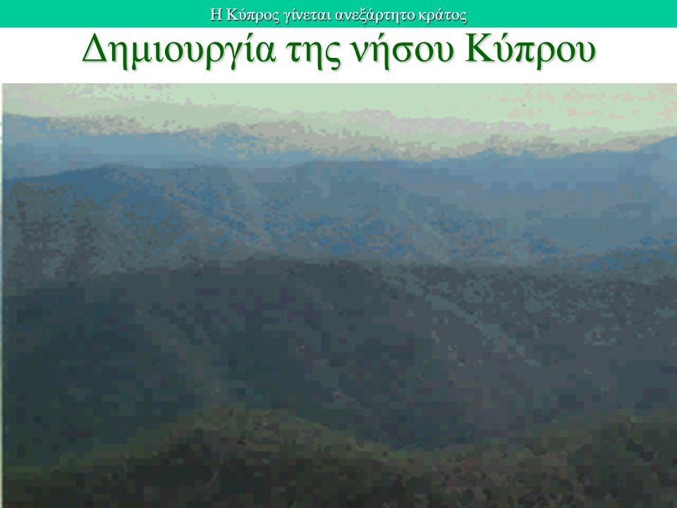 Η Κύπρος γίνεται ανεξάρτητο κράτος 1993 – 2003 Γλαύκος Κληρίδης