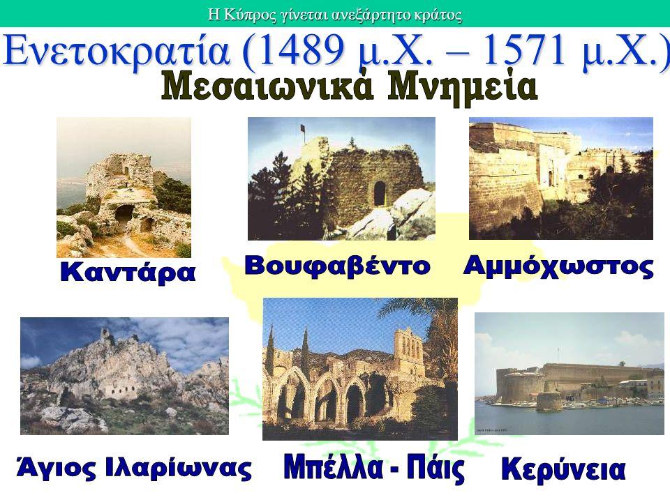 Η Κύπρος γίνεται ανεξάρτητο κράτος Eνετοκρατία (1489 μ.Χ. – 1571 μ.Χ.)