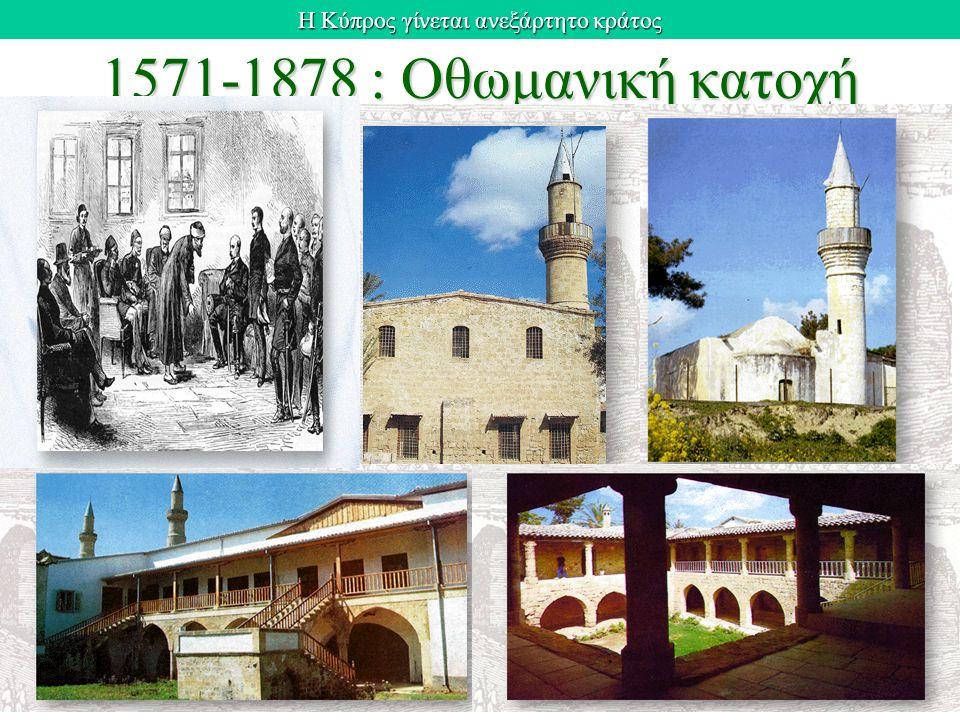 Η Κύπρος γίνεται ανεξάρτητο κράτος 1571-1878 : Οθωμανική κατοχή