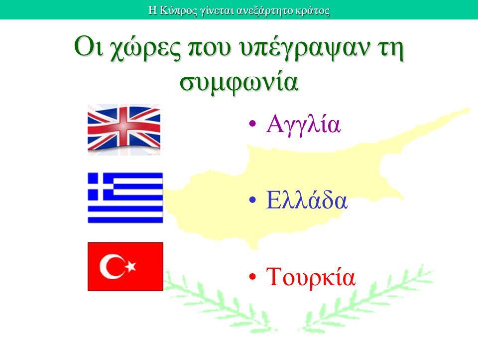 Η Κύπρος γίνεται ανεξάρτητο κράτος Οι χώρες που υπέγραψαν τη συμφωνία Αγγλία Ελλάδα Τουρκία