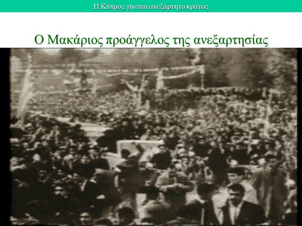 Η Κύπρος γίνεται ανεξάρτητο κράτος Ο Μακάριος προάγγελος της ανεξαρτησίας
