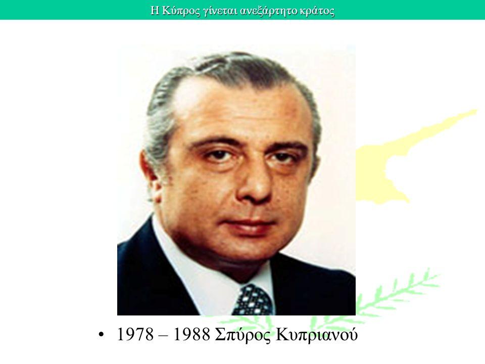 Η Κύπρος γίνεται ανεξάρτητο κράτος 1978 – 1988 Σπύρος Κυπριανού