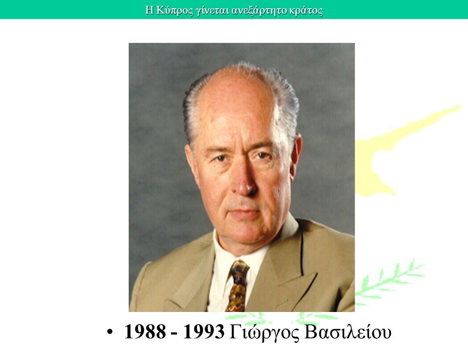 Η Κύπρος γίνεται ανεξάρτητο κράτος 1988 - 1993 Γιώργος Βασιλείου