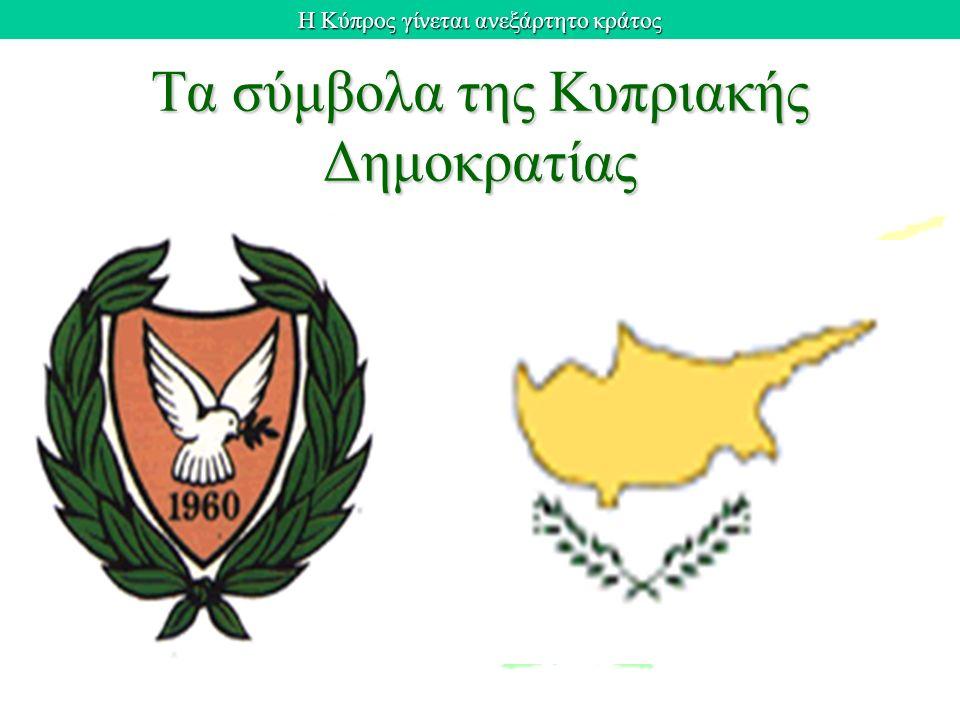 Η Κύπρος γίνεται ανεξάρτητο κράτος Τα σύμβολα της Κυπριακής Δημοκρατίας