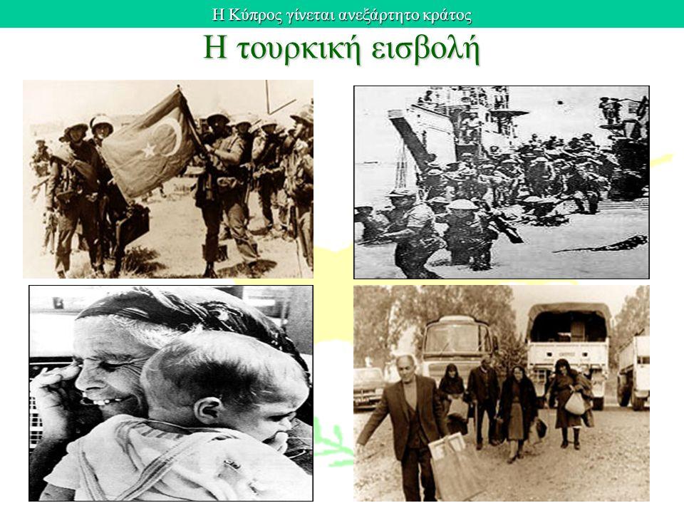 Η Κύπρος γίνεται ανεξάρτητο κράτος Η τουρκική εισβολή