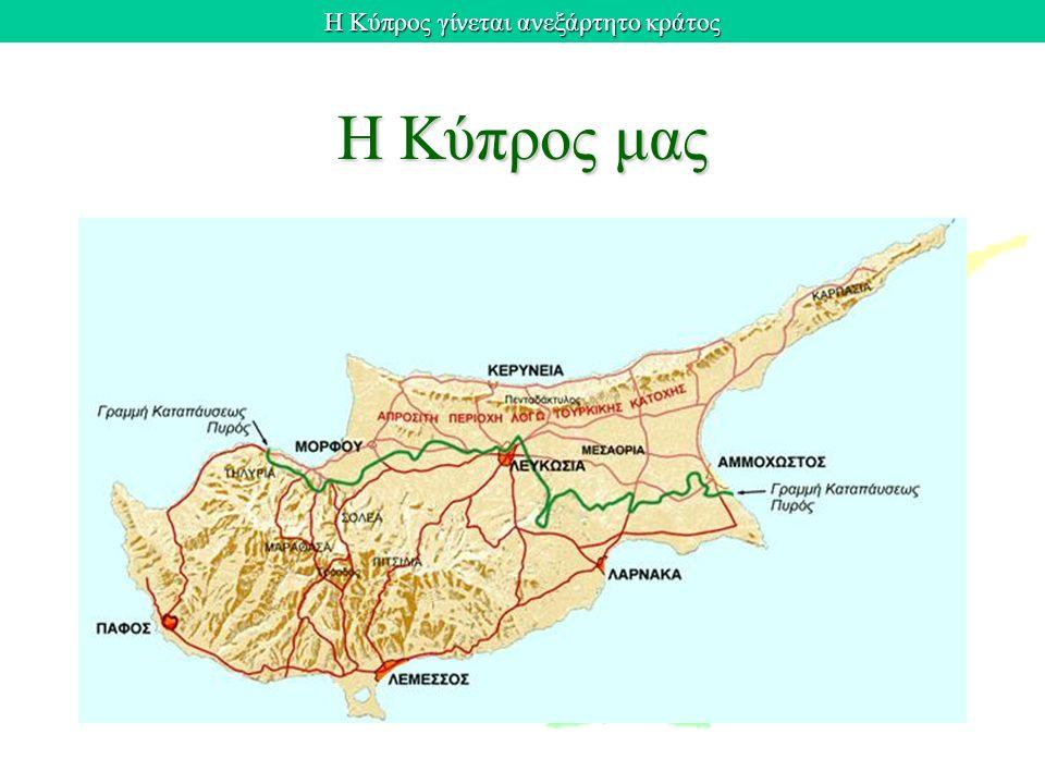 Η Κύπρος γίνεται ανεξάρτητο κράτος Η Κύπρος μας