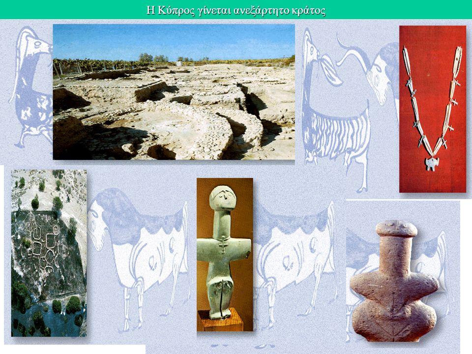 Η Κύπρος γίνεται ανεξάρτητο κράτος 1878 – 1959: Η Κύπρος στην κατοχή των Άγγλων 1878 Η Κύπρος ενοικιάζεται από την Τουρκία στη Βρετανία 1931 Λαϊκό ξεσήκωμα ελληνοκυπρίων υπέρ της Ένωσης με την Ελλάδα 1955 – 59 Αντιαποικιακός Αγώνας 1959 Συμφωνίες Λονδίνου και Ζυρίχης 1960 Ανεξαρτησία κυπριακού κράτους