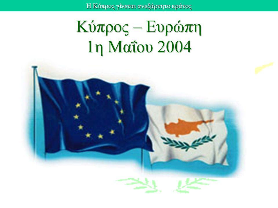 Η Κύπρος γίνεται ανεξάρτητο κράτος Κύπρος – Ευρώπη 1η Μαΐου 2004