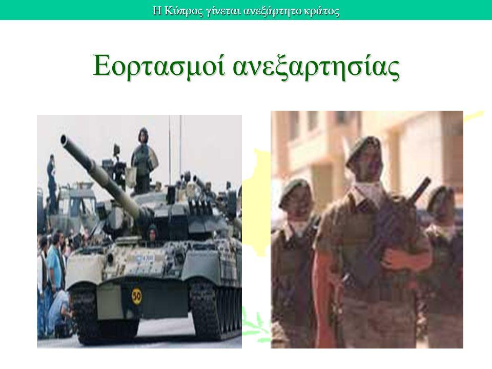 Η Κύπρος γίνεται ανεξάρτητο κράτος Εορτασμοί ανεξαρτησίας