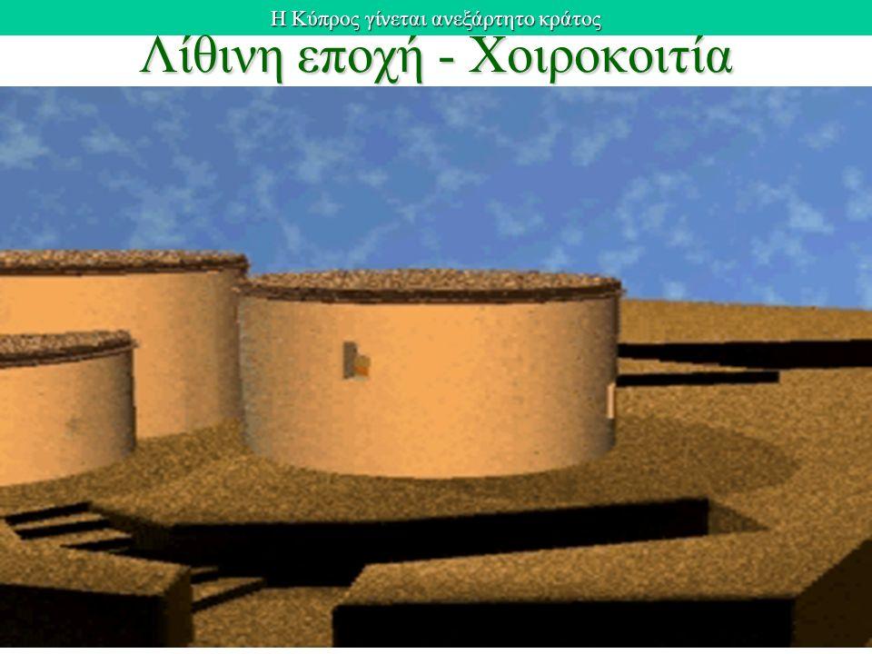 Χάλκινη εποχή (3η χιλιετηρίδα π.Χ.)