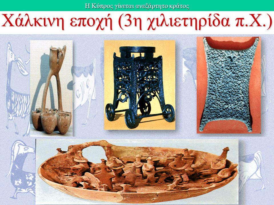 Βυζαντινά χρόνια (330 μ.Χ. – 1191 μ.Χ.)