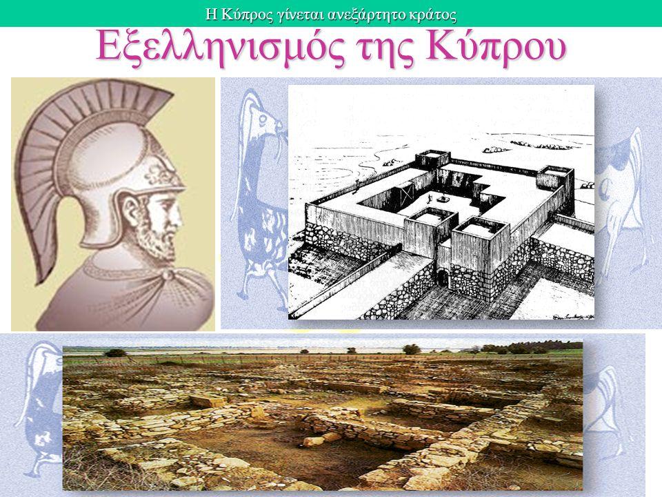 Η Κύπρος γίνεται ανεξάρτητο κράτος Εξελληνισμός της Κύπρου