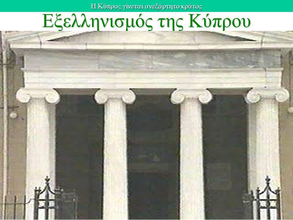 Η Κύπρος γίνεται ανεξάρτητο κράτος Οι πρόεδροι της Κυπριακής Δημοκρατίας από το 1960 μέχρι σήμερα 1960 – 1977 Αρχ.