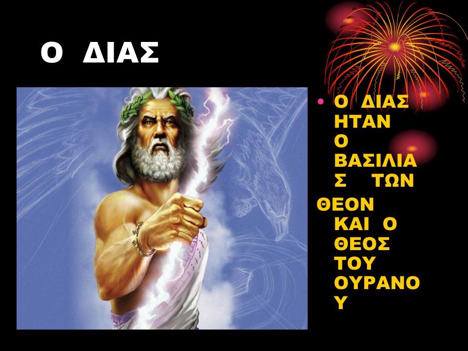 Ο ΔΙΑΣ Ο ΔΙΑΣ ΗΤΑΝ Ο ΒΑΣΙΛΙΑ Σ ΤΩΝ ΘΕΟΝ ΚΑΙ Ο ΘΕΟΣ ΤΟΥ ΟΥΡΑΝΟ Υ