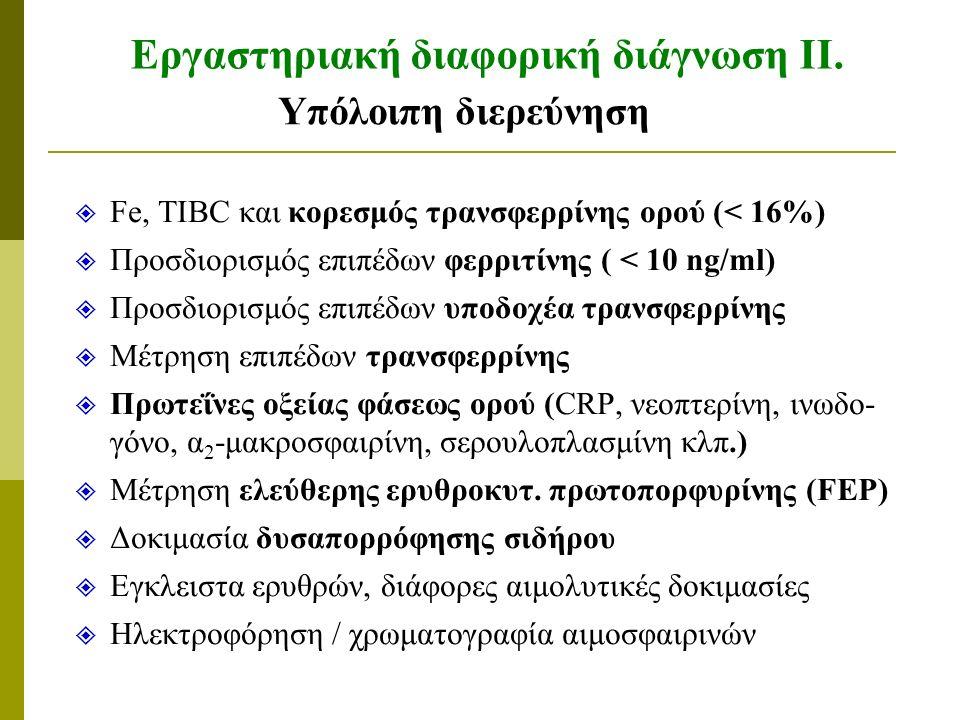 Εργαστηριακή διαφορική διάγνωση ΙΙ.