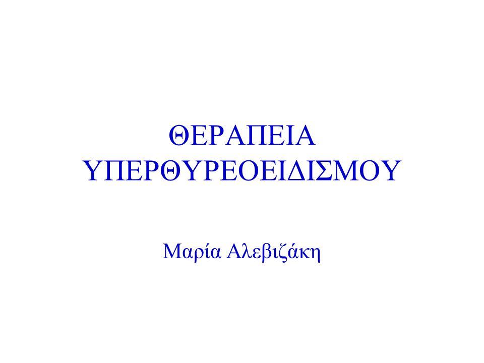 ΘΥΡΕΟΤΟΞΙΚΗ ΚΡΙΣΗ - ΘΕΡΑΠΕΙΑ Προς την κατεύθυνση του θυρεοειδούς Αναστολή της σύνθεσης νέων ορμονών  Θειοναμίδες (μεθιμαζόλη, προπυλθειουρακίλη) Αναστολή της απελευθέρωσης νέων ορμονών  Ιώδιο (p.os ΚΙ, αμιωδαρόνη, Lugol, Iopodate)  Λίθιο (ανθρακικό)