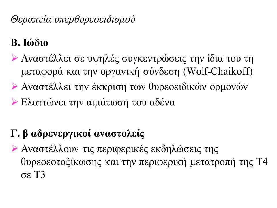 Θεραπεία υπερθυρεοειδισμού Β. Ιώδιο  Αναστέλλει σε υψηλές συγκεντρώσεις την ίδια του τη μεταφορά και την οργανική σύνδεση (Wolf-Chaikoff)  Αναστέλλε