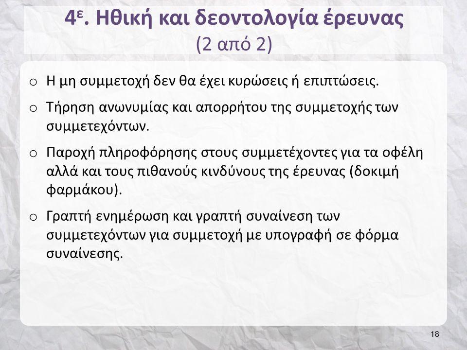 4 ε. Ηθική και δεοντολογία έρευνας (2 από 2) o Η μη συμμετοχή δεν θα έχει κυρώσεις ή επιπτώσεις.