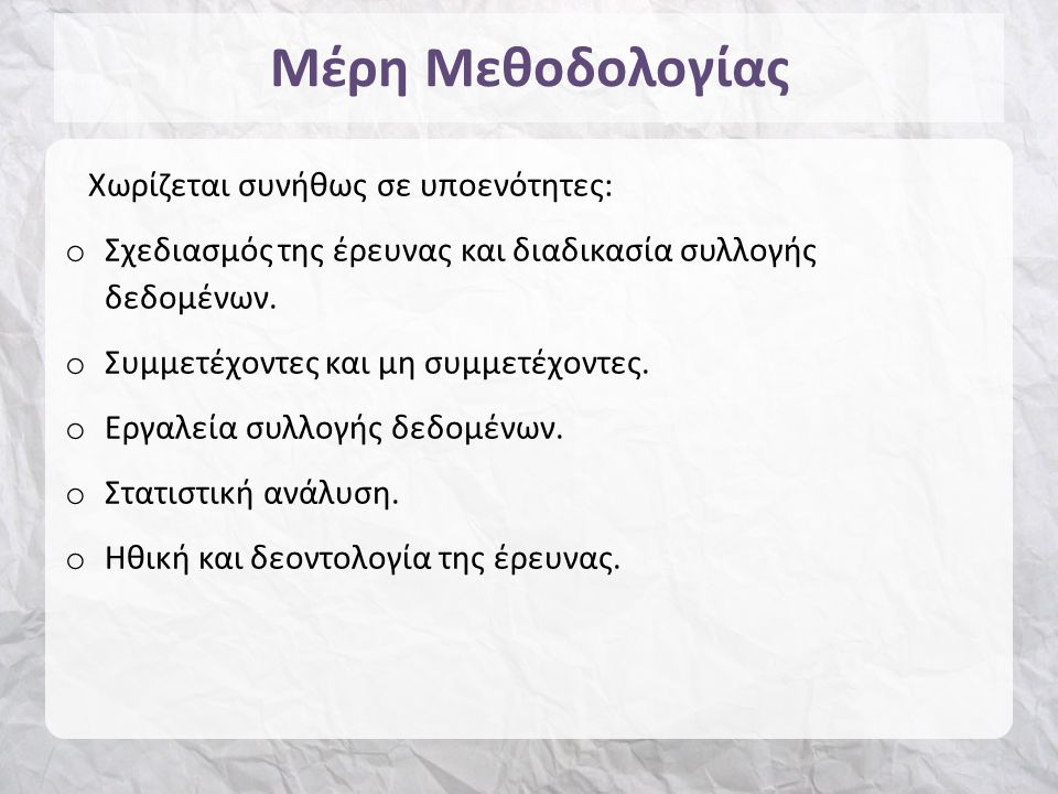 Study instruments (3 από 4) After obtaining authorization by its developers, the forward- backward translation was applied to translate the CSW from English to Greek language.