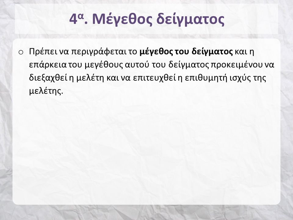 Methods (1 από 2) Sample and data collection The study was conducted in one of the largest hospitals in Greece to achieve a representative database.