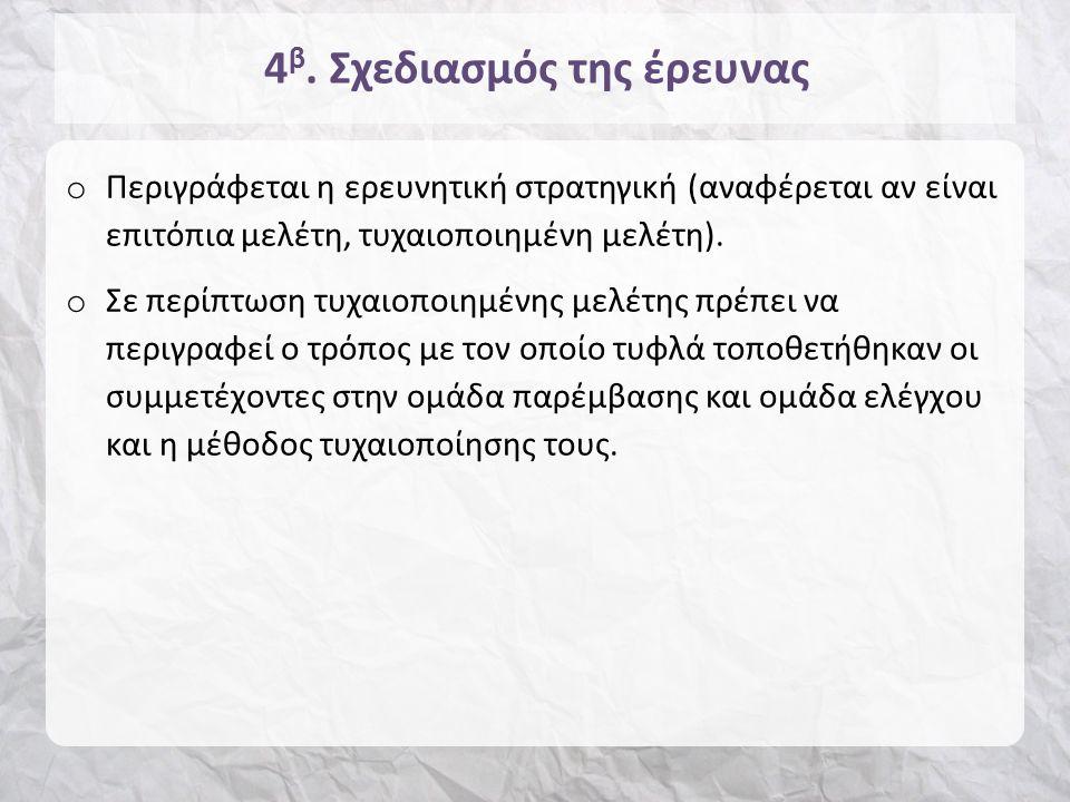 4 ε.Ηθική και δεοντολογία έρευνας (2 από 2) o Η μη συμμετοχή δεν θα έχει κυρώσεις ή επιπτώσεις.