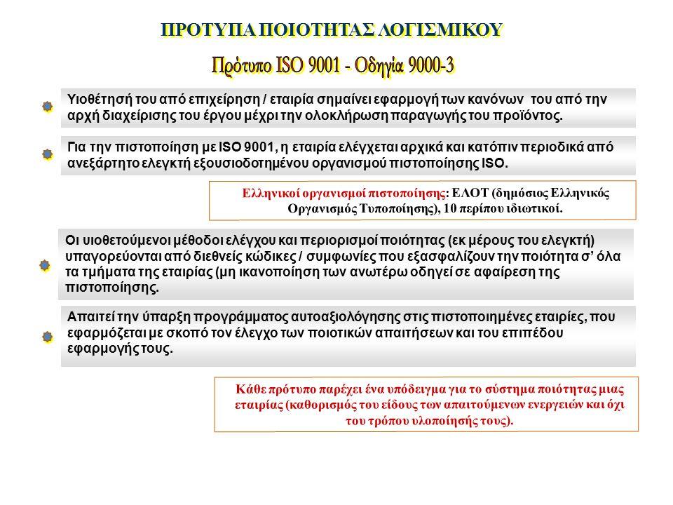 ΠΡΟΤΥΠΑ ΠΟΙΟΤΗΤΑΣ ΛΟΓΙΣΜΙΚΟΥ Ελληνικοί οργανισμοί πιστοποίησης: ΕΛΟΤ (δημόσιος Ελληνικός Οργανισμός Τυποποίησης), 10 περίπου ιδιωτικοί. Υιοθέτησή του