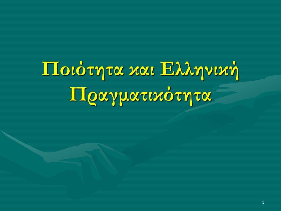 1 Ποιότητα και Ελληνική Πραγματικότητα